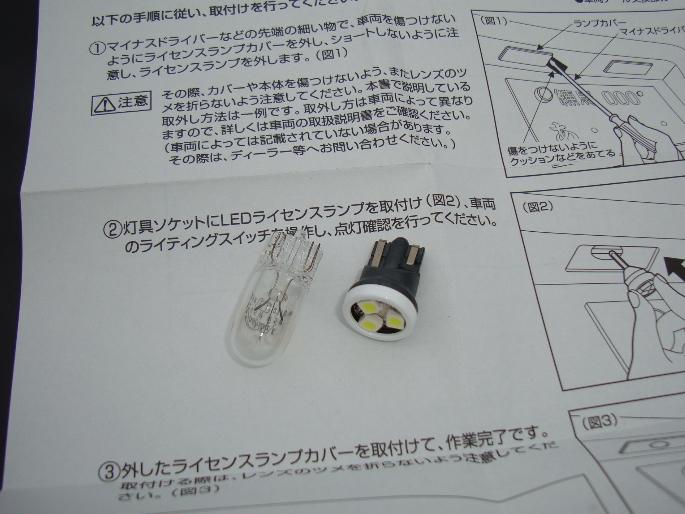 GIGA license lamp (2).JPG
