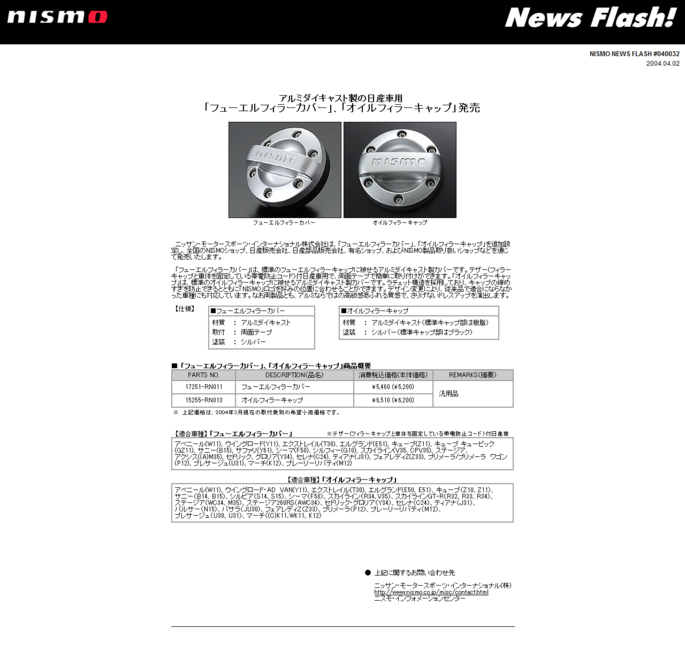 nismo news flash 2004.04.02.png