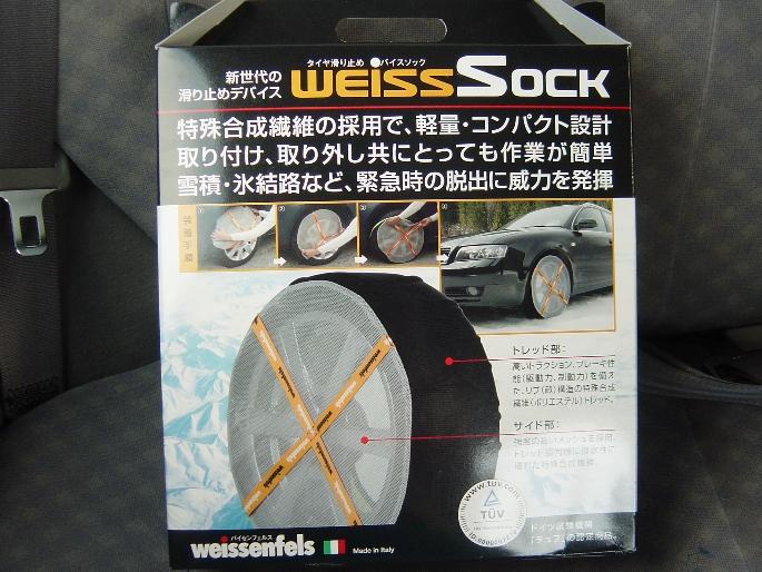 tire sock